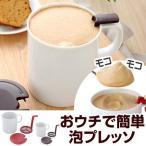 泡プレッソ モコカフェ マグカップ 泡立て器付き 美濃焼 陶磁器 ( 蓋付き コーヒーカップ コーヒーマグ )