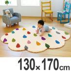 ラグ カラフルレインクラウド 130x170cm ( ラグマット 絨毯 センターラグ )