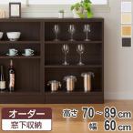 サイズオーダー家具 窓下収納 幅60cm 高さ70-89cm ( オーダーメイド キッチン収納 )