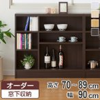 サイズオーダー家具 窓下収納 幅90cm 高さ70-89cm ( オーダーメイド リビング収納 )