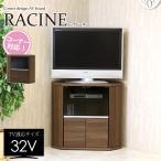 テレビ台 ハイタイプ 木製 32インチ rca-7580av-cr
