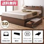 棚・コンセント付き収納ベッド 〔General〕 ジェネラル 〔セミダブル:フレームのみ〕