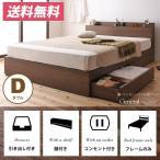 棚・コンセント付き収納ベッド 〔General〕 ジェネラル 〔ダブル:フレームのみ〕