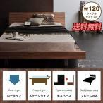 モダンデザインローベッド (幅120cm シングル・セミダブルサイズ/フレームのみ) e-go イーゴ 040102330
