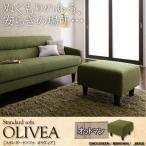 オットマン スツール OLIVEA オリヴィア 040102824