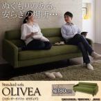 ソファ 3人掛け OLIVEA オリヴィア 幅180cm