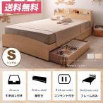 カントリーデザインのコンセント付き収納ベッド 〔Sweet home〕 『シングル:フレームのみ』 040108113