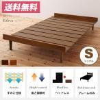 北欧デザイン すのこベッド (シングルサイズ/フレームのみ) kaleva カレヴァ