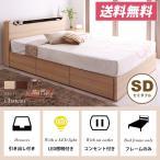 収納ベッド LEDライト付き (セミダブルサイズ/フレームのみ) chateau シャトー  040112647