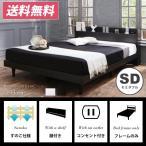 すのこベッド (セミダブルサイズ/フレームのみ) cordova コルドヴァ  040115530