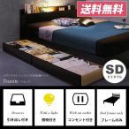 収納ベッド モダンライト付き (セミダブルサイズ/フレームのみ) pesante ペサンテ  040115706