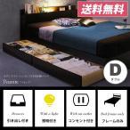 収納ベッド モダンライト付き (ダブルサイズ/フレームのみ) pesante ペサンテ  040115707