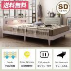 すのこベッド LEDライト付き (セミダブルサイズ/フレームのみ) espoir エスポワール  040117625