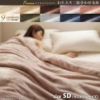 2枚合わせ毛布 吸湿発熱わた入り (セミダブル) プレミアムマイクロファイバー 贅沢とろけるシリーズ