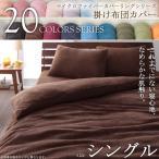 20色から選べる マイクロファイバー 掛け布団カバー (シングル)