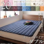 20色から選べる マイクロファイバー 敷パッド (ボリュームタイプ/ダブル)