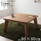 こたつテーブル baleri ヴァレーリ 正方形 80×80cm 送料無料