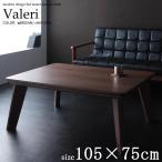 こたつテーブル baleri ヴァレーリ 長方形 105×75cm 送料無料