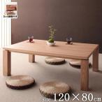 天然木アッシュ材 和モダンこたつテーブル 〔CALORE〕 カローレ/長方形 (120×80cm)