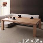 天然木アッシュ材 和モダンこたつテーブル 〔CALORE〕 カローレ/長方形 (135×85cm)