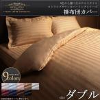 Yahoo!インテリアワークス9色から選べるホテルスタイルストライプサテンカバーリングシリーズ〔掛け布団カバー/ダブル〕
