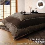 こたつ布団 「和レトロ」 日本製 (代引不可) こたつ掛・敷布団2点セット 正方形 105×75cm用