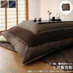 こたつ布団 「和レトロ」 日本製 (代引不可) こたつ掛・敷布団2点セット 5尺長方形 120×80cm用