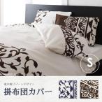 掛け布団カバー 単品 demer/ドゥメール (シングルサイズ) 日本製 040702846