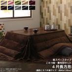 こたつ布団 掛敷セット (5尺長方形/省スペースタイプ) なめらかフランネル素材