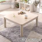 こたつテーブル Snowdrop/スノードロップ 正方形 80×80cm 500027957
