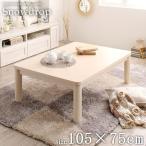 こたつテーブル Snowdrop/スノードロップ 長方形 105×75cm 500027958