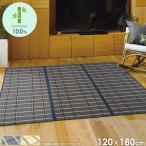萩原 竹ラグ 1.5畳 ウレタン ラグマット 120×180cm ブルー/ナチュラル チェック check