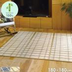 萩原 竹ラグ 2畳 ウレタン ラグマット 180×180cm ブルー/ナチュラル チェック check