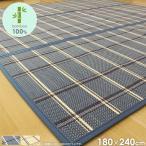 萩原 竹ラグ 3畳 ウレタン ラグマット 180×240cm ブルー/ナチュラル チェック check