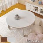 こたつテーブル 円形 80×80cm 直径80cm 円 丸型 ラウンド リバーシブル天板