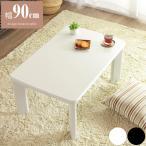 こたつテーブル 長方形 90×60cm 継脚付き シンプル