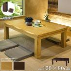こたつテーブル 長方形 120×80cm 継脚付き 和風 座卓