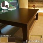 こたつテーブル 長方形 150×90cm 継脚付き 和風 座卓
