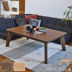こたつテーブル 正方形 80×80cm フラットヒーター 継脚付き