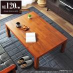 こたつテーブル長方形120×80cm省エネエコeco継脚付き