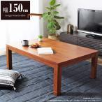 こたつテーブル長方形150×90cm省エネエコeco継脚付き