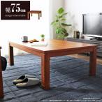 こたつテーブル正方形75×75cm省エネエコeco継脚付き