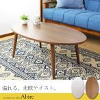 ローテーブル 90cm おしゃれ 北欧 木製  コーヒーテーブル