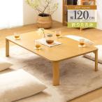 折りたたみテーブル ローテーブル 幅120cm 木製 座卓