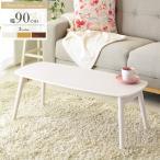 テーブル ローテーブル 折りたたみ 木製 ホワイト 白 幅90
