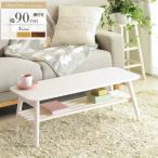 ローテーブル 折りたたみ テーブル 木製  ホワイト 白 幅90