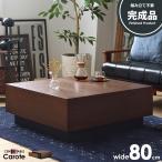 センターテーブル おしゃれ 木製 北欧  引き出し 大きい 正方形 モダン 幅80 完成品