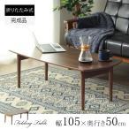 ローテーブル 木製 折りたたみ テーブル IW-89