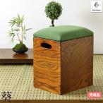 収納スツール 箱椅子 葵/あおい T5557 (代引不可)