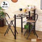 カウンターテーブルセット おしゃれ カウンターテーブル 収納 折りたたみ キッチン 3点セット CT-1200BR